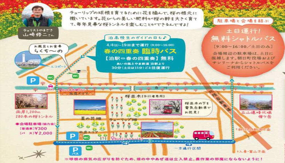 あさひ舟川「春の四重奏」の駐車場マップ