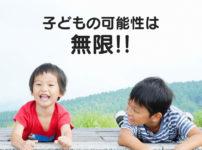 【子どもの可能性】親だからこそ気をつけないといけないこと!