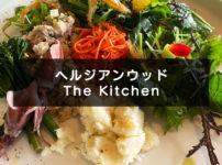【ヘルジアンウッド ザ キッチン】隈研吾氏の設計したレストランでランチを食べてきた!