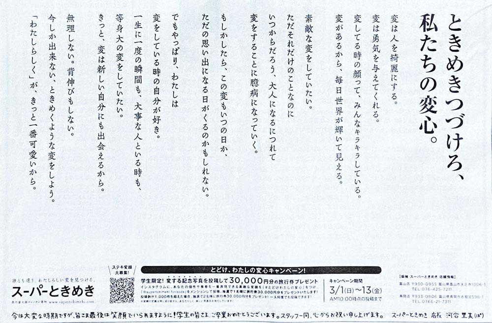 抽選で3万円分の旅行券が当たる!着物レンタルの「スーパーときめき」の変顔キャンペーンの広告