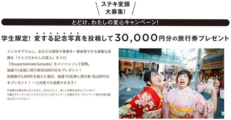 抽選で3万円分の旅行券が当たる!着物レンタルの「スーパーときめき」の変顔キャンペーンの概要