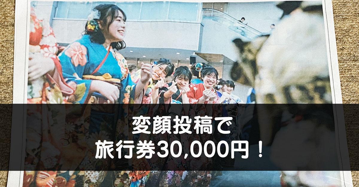 【変顔で3万円】着物レンタル「スーパーときめき」のキャンペーンが穴場!