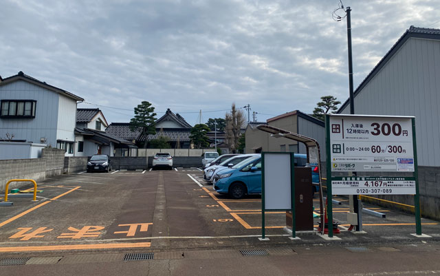 富山県富山市岩瀬の売薬宿屋「山キ」付近の有料パーキング