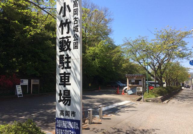 高岡古城公園の無料駐車場「小竹藪駐車場」