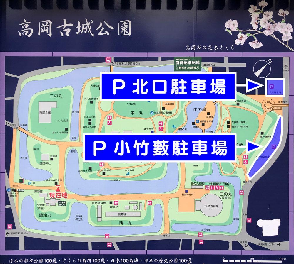 高岡古城公園の2つの無料駐車場(小竹藪駐車場・北口駐車場)