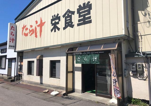 富山県朝日町で有名な栄食堂の店舗外観