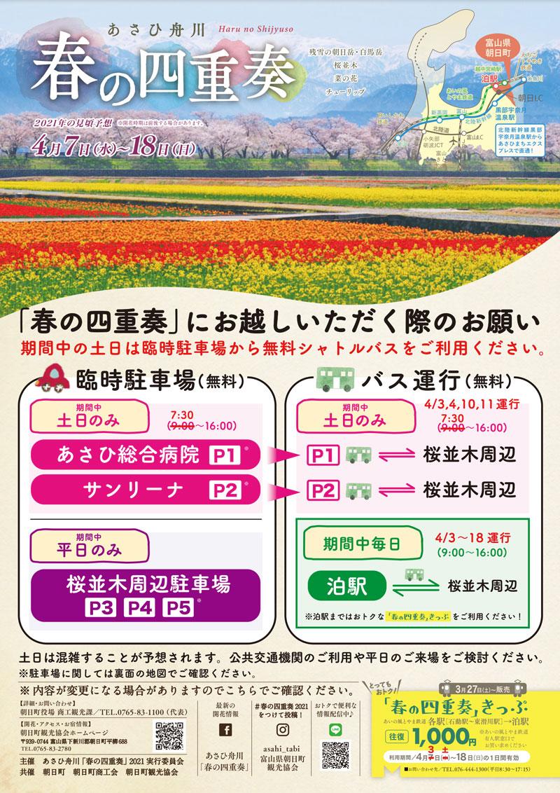 あさひ舟川「春の四重奏」のアクセス方法(2021年)