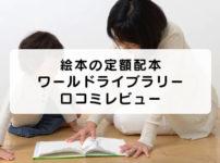 【ワールドライブラリー 口コミと評判】絵本の定額配送サービスのデメリット&メリット!