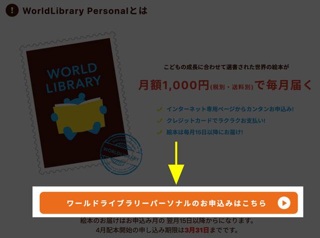 絵本の定額配本サービス「ワールドライブラリー」の申し込み方法