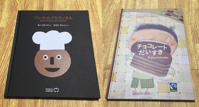絵本の定額配本サービス「ワールドライブラリー」で届いた絵本