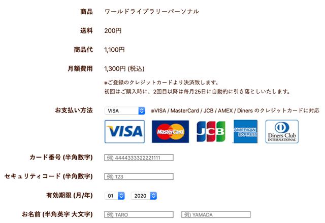 絵本の定額配本サービス「ワールドライブラリー」の支払い方法
