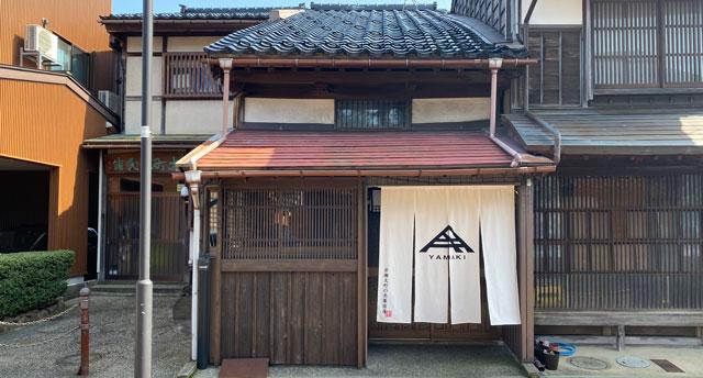 富山県富山市岩瀬の売薬宿屋「山キ」の外観正面