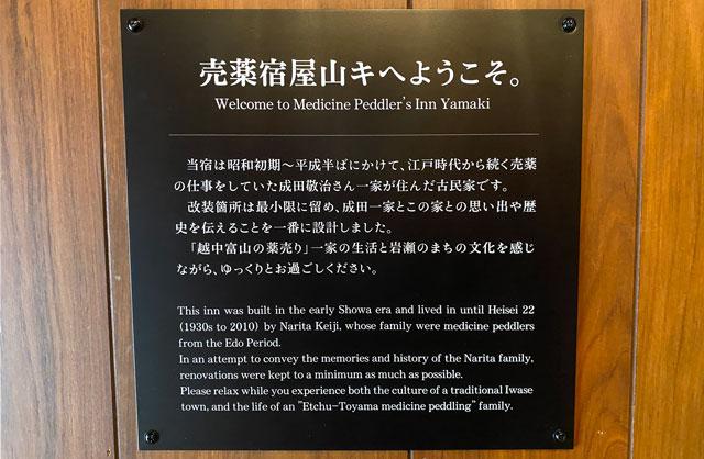 富山県富山市岩瀬の売薬宿屋「山キ」の説明文