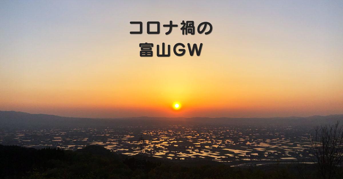 【コロナ禍の富山のゴールデンウィーク】何しよう?暇な時間をどう過ごす?