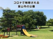 【コロナで制限】遊具・駐車場使用禁止の富山市の公園まとめ【地図あり】