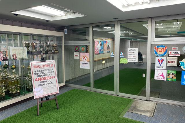 ノースランドボウル呉羽、ボーリング場のエントランスの閉店のお知らせ