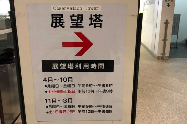 富山市役所展望塔の案内看板