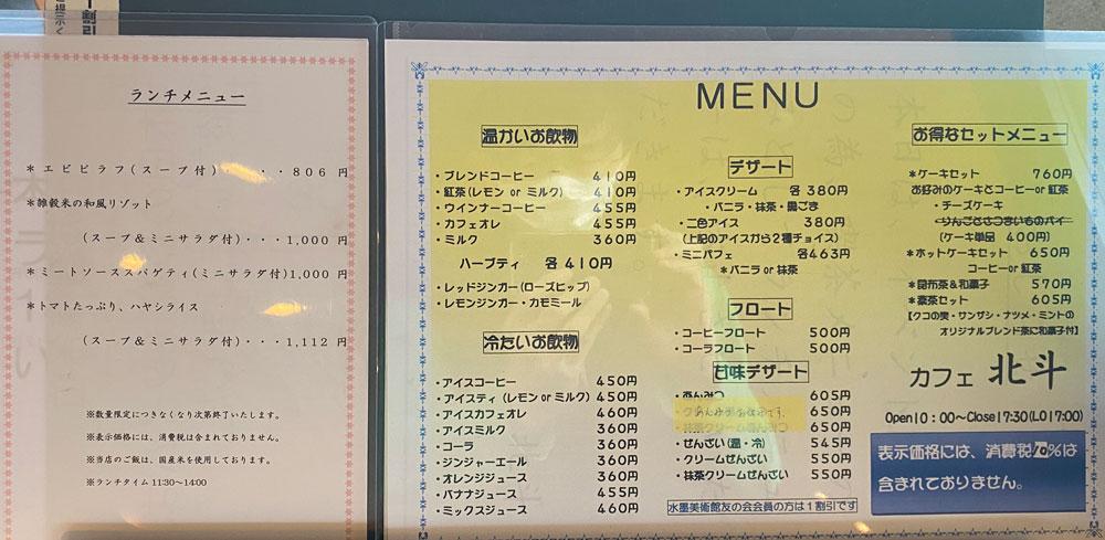 富山市五福の富山県水墨美術館のカフェ北斗のメニュー