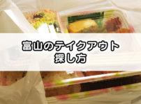 【富山テイクアウト探し方】持ち帰り可能店の検索方法!飲食店経営者のヒントも☆