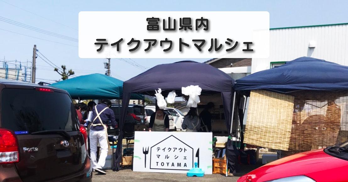 【富山県内テイクアウトマルシェまとめ】ドライブスルー形式の持ち帰りが便利!