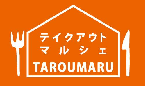 テイクアウトマルシェ太郎丸