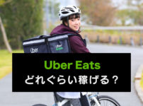 【Uber Eats(ウーバーイーツ)で稼ぐ】バイトや副業としてあり?【報酬公開】