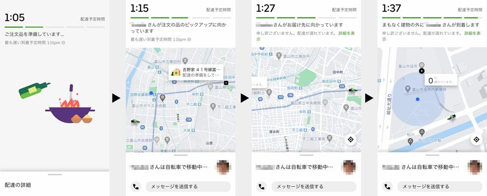 Uber Eats(ウーバーイーツ)富山の注文が届くまで