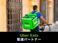 【Uber Eats富山の配達パートナー】登録方法や手順、報酬を紹介します!