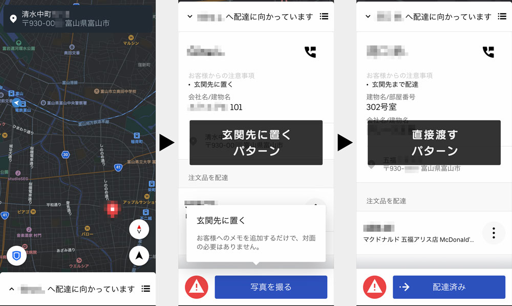 Uber Eats (ウーバーイーツ)配達パートナーの配達の流れ