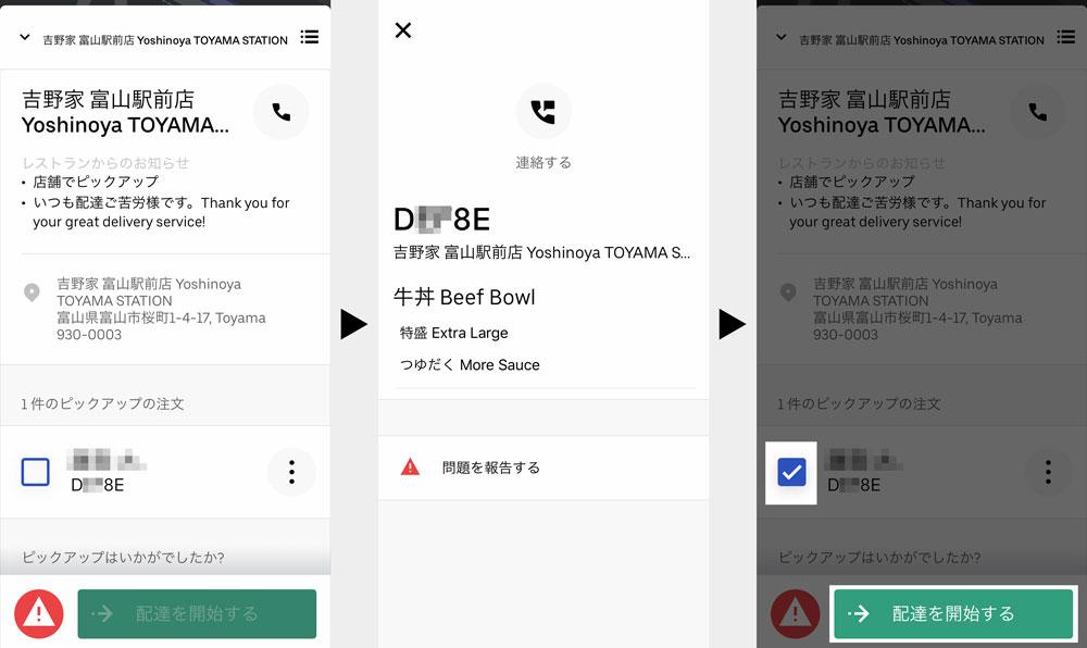 Uber Eats (ウーバーイーツ)配達パートナーの配達依頼(お店へピックアップ)