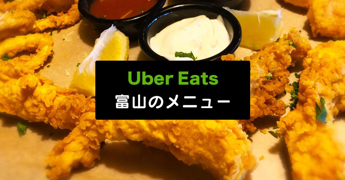 【Uber Eats富山のメニュー】注文可能な店舗と料金まとめ!