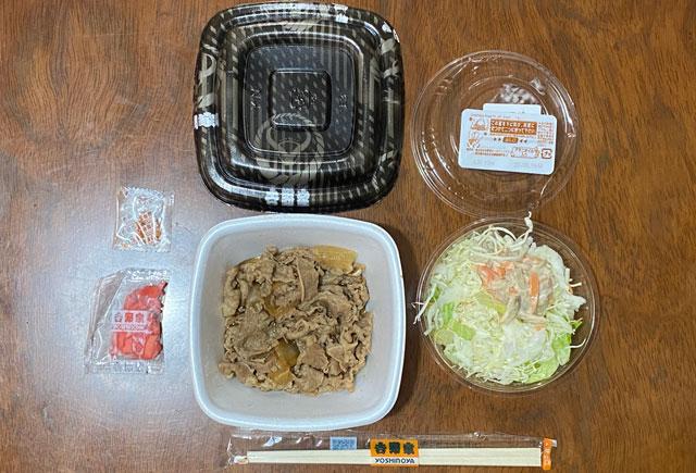 Uber Eats(ウーバーイーツ)富山で注文した吉野家