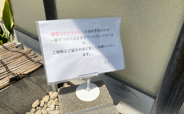 ミシュラン三つ星の日本料理山崎の新型コロナウイルス対策