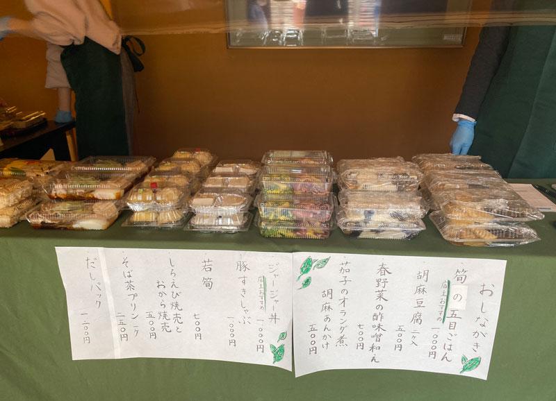 ミシュラン三つ星の日本料理山崎のテイクアウトメニュー