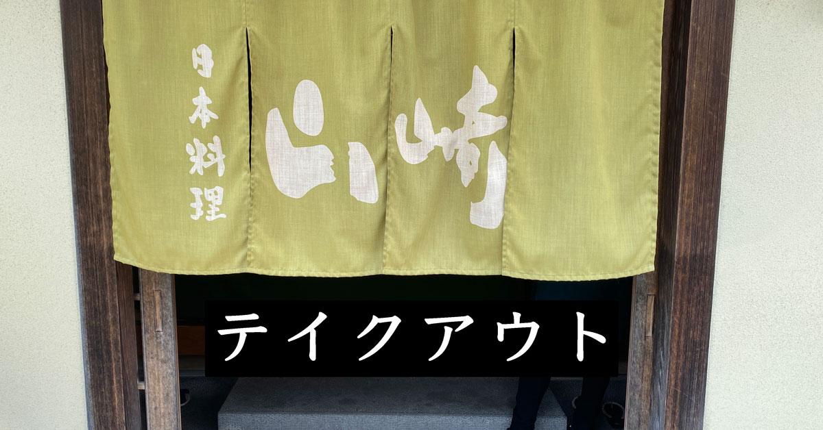 【日本料理山崎テイクアウト】三つ星の味が1,000円で!(ミシュラン富山・石川2016)