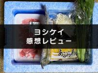 【ヨシケイ体験レビュー】利用開始の流れや料金は?お試しは5食2人前3,000円☆