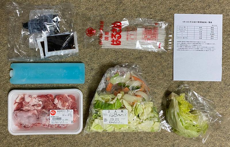 ヨシケイの食材宅配セットの中身詳細