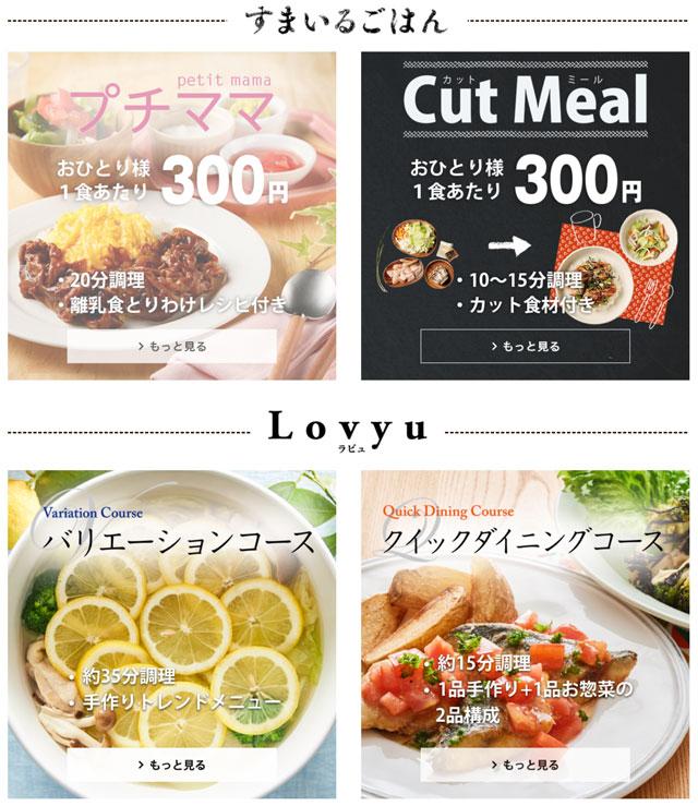 食材宅配のヨシケイのお試しコース