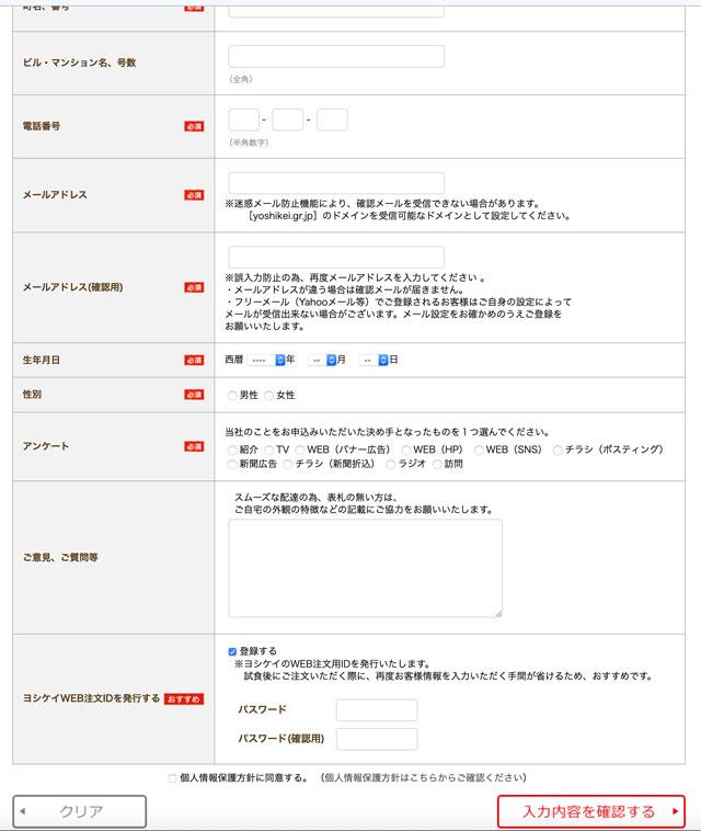 食材宅配のヨシケイのお試しコースの申し込み情報