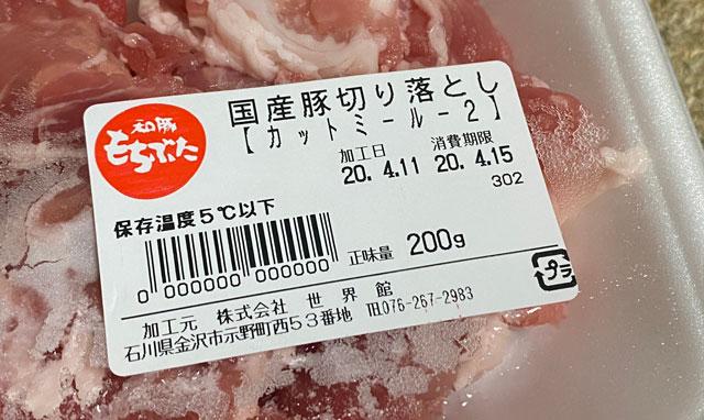 ヨシケイの食材宅配セットの食材の肉
