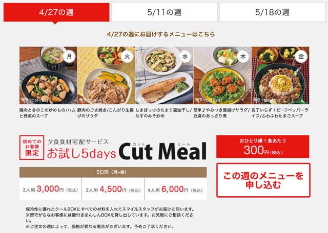 食材宅配のヨシケイのお試しコースの申し込みボタン