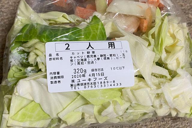 ヨシケイの食材宅配セットの食材の野菜