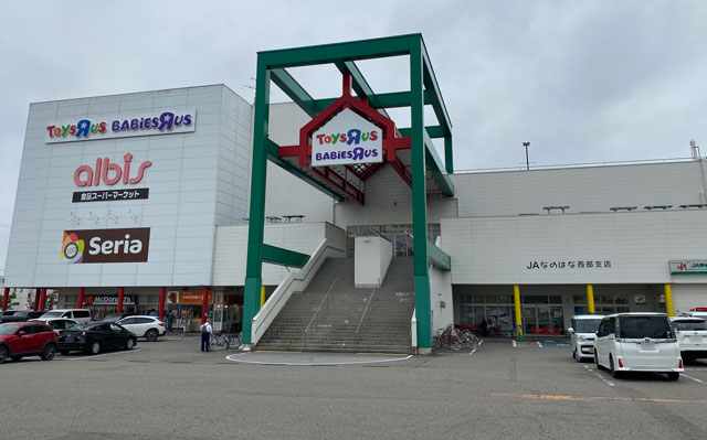 ショッピングセンターアリス内のアルビス五福店