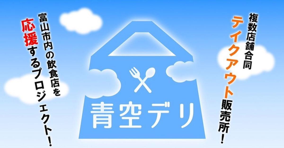 富山県富山市婦中町で開催されている「青空デリ」