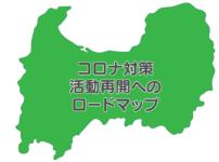 【コロナ禍の動き方】富山県の活動再開へのロードマップとコロナ対策の指標まとめ!