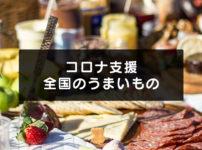 【楽天コロナ応援通販】全国の美味しいものを食べて支援しよう!