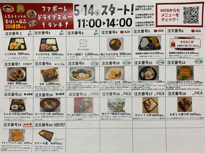 ファボーレ富山のテイクアウト「ドライブスルーランチ」のメニュー表