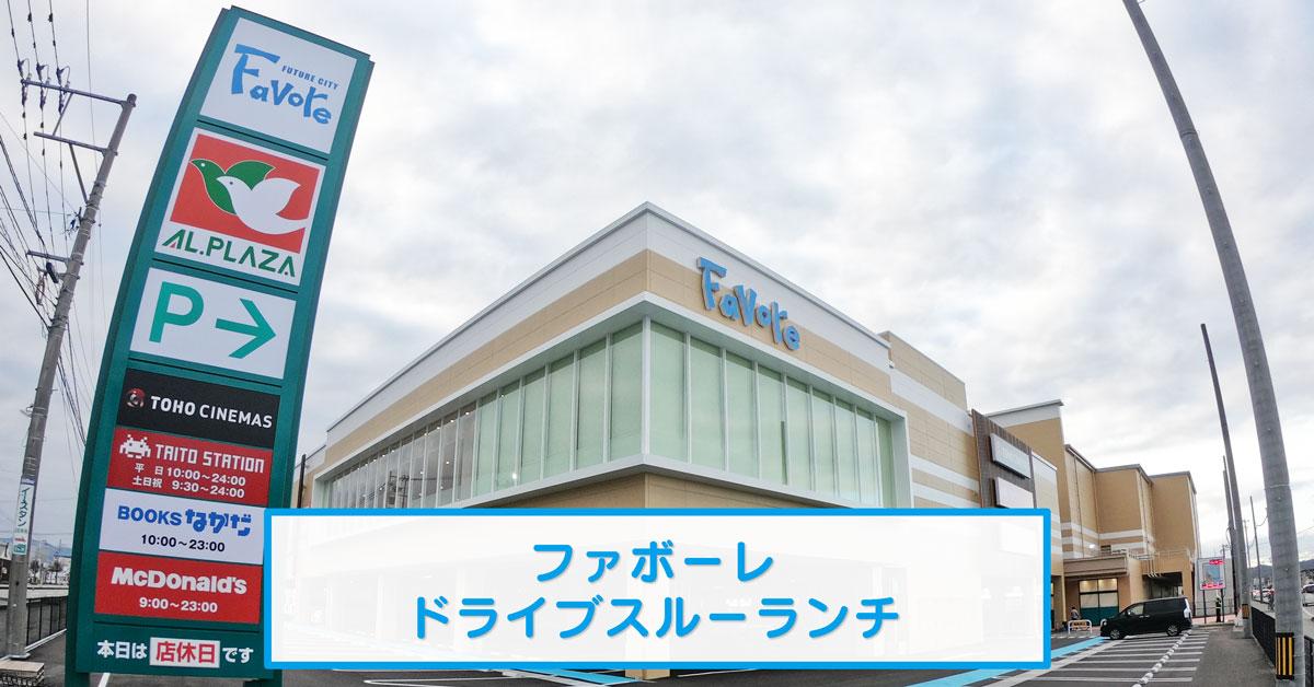 【ファボーレのテイクアウト】ドライブスルーランチのメニューと料金、営業時間!