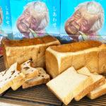 【高級食パン 不思議なじいさん】富山県入善町に有名プロデューサーのパン屋がニューオープン!