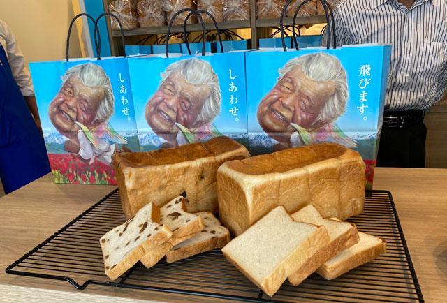 入善町の高級食パン専門店「不思議なじいさん」の袋